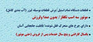 دستگاه رب گیری در اصفهان